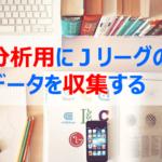 Jリーグデータ収集タイトル