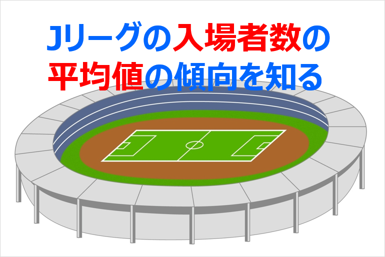 Jリーグ入場者数平均タイトル