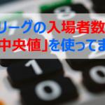 Jリーグ入場者の中央値タイトル