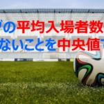 Jリーグ入場者数中央値分析(タイトル)