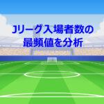 Jリーグ入場者推移(平均値・中央値・最頻値)タイトル