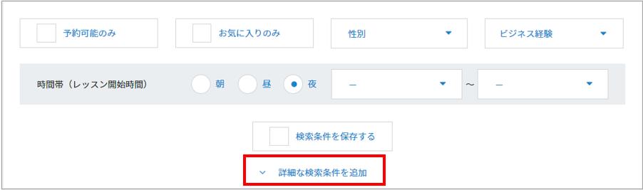 ビズメイツ講師検索(詳細)