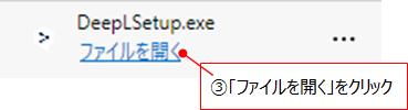 DeepLインストール手順3