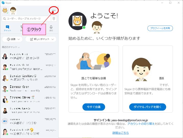 Skype接続手順4
