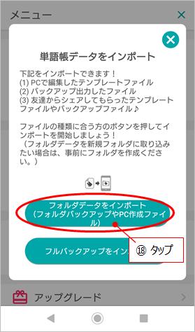 WordHolic取り込手順17
