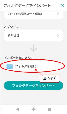 WordHolic取り込手順20