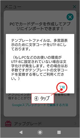 WordHolic取り込手順4