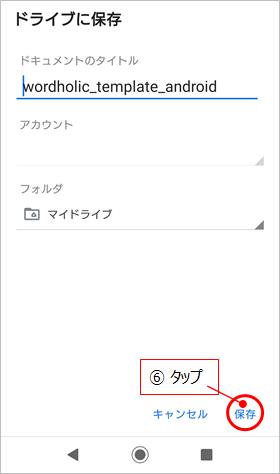 WordHolic取り込手順6
